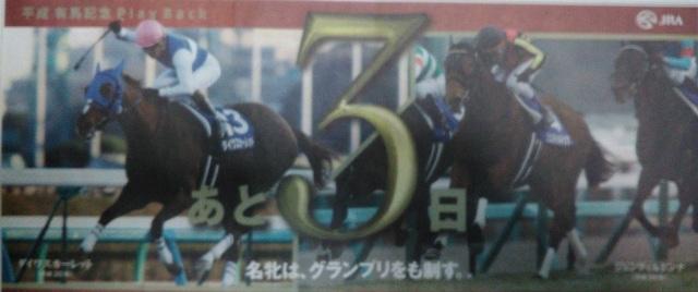 1220有馬記念 01.jpg