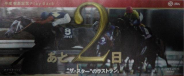 1221有馬記念 01.jpg