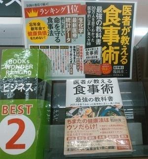 医者が教える食事術.jpg
