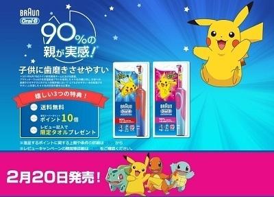 pokemon haburashi_400.jpg