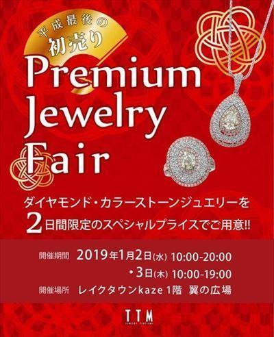 0102 Premium Jewelry Fair_R.jpg