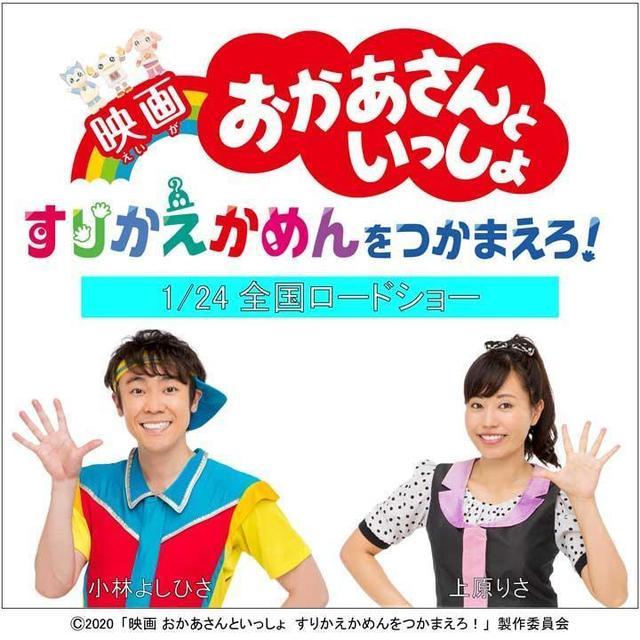 01 12 映画 おかあさんといっしょ mori.jpg