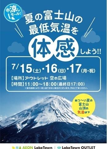 0715 夏の富士山最低気温.jpg