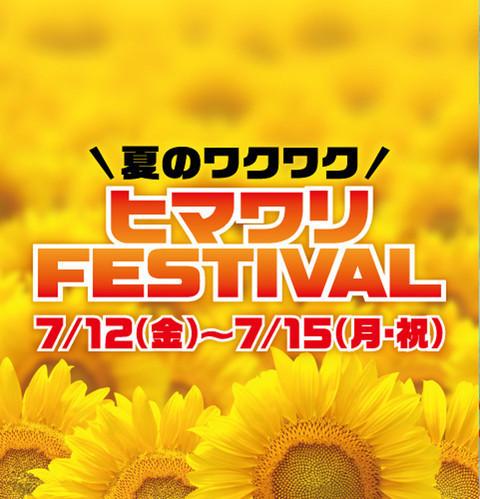 07 12 ヒマワリFESTIVAL.jpg
