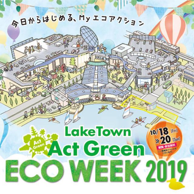 10 18 LakeTown Act Green ECO WEEK 2019.jpg