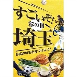 11 07 埼玉フェア_R.jpg