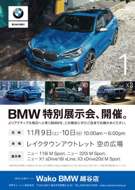 11 09 BMW特別展示会.jpg