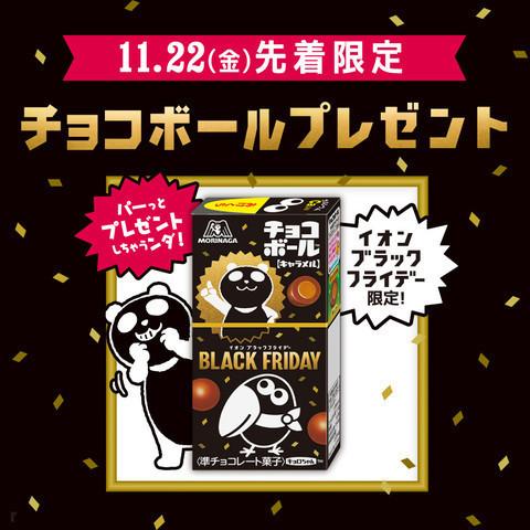 BLACK FRIDAY チョコボールプレゼント.jpg