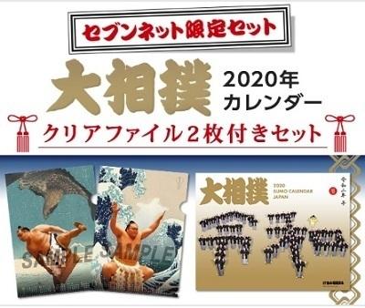 大相撲カレンダー2020.jpg