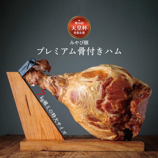 天皇杯受賞企業の豚肉『みやび豚』骨付きハム7,000g.jpg