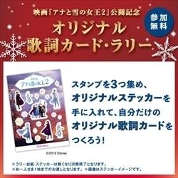 映画『アナと雪の女王2』公開記念オリジナル歌詞カード・ラリー_R.jpg