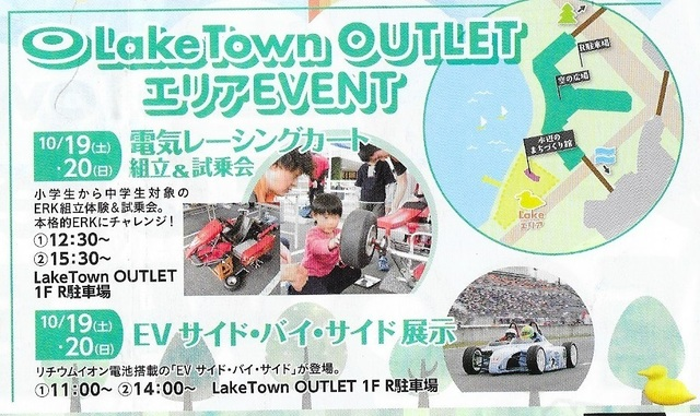 Lake Town OUTLET エリア EVENT.jpg