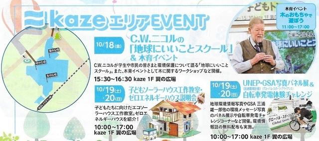 kaze エリア EVENT.jpg