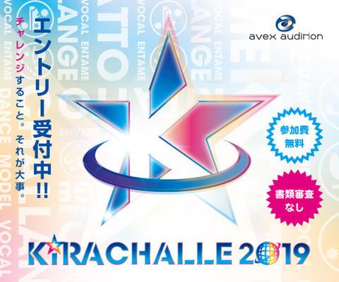 kirachari2019.jpg